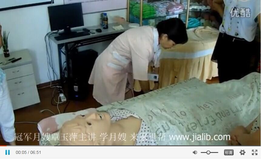 【月嫂培训视频教程】产妇护理的实操项目练习床上擦浴