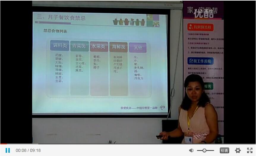 【月嫂培训视频教程】产后产妇饮食之广式月子餐